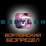 Вавилон 6 - Ворлонский безпредел