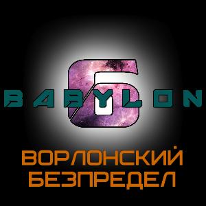 7. Про Высших и Призраков - Babylon 6