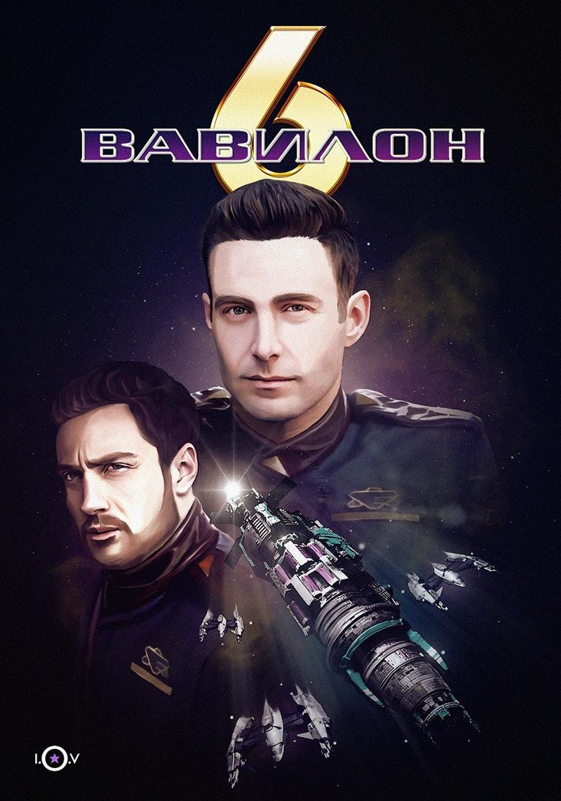 Babylon 6 Poster WIP 1